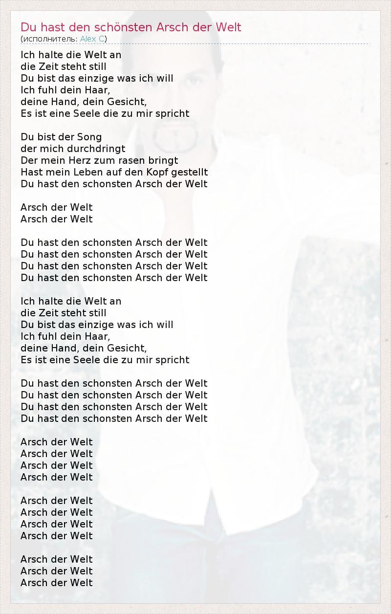 текст песни Du Hast Den Schönsten Arsch Der Welt слова песни